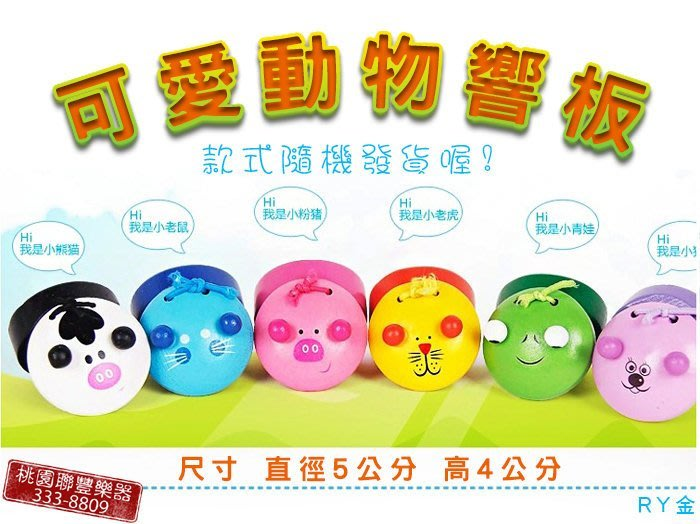 《∮聯豐樂器∮》可愛 立體動物響板 多款萌萌動物響板 寶寶節奏玩具《桃園現貨》
