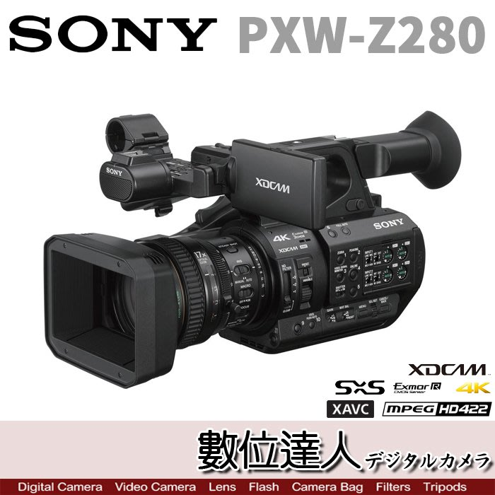 【數位達人】平輸 SONY PXW-Z280 手持 專業型 錄影機 / 17X光學 人臉自動對焦 電影機 / X200