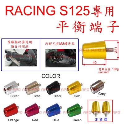 APO~D12-1-C~鋁質長錐平衡端子/雷霆S125/RACINGS125/RACING S125/原廠握把套須在割孔