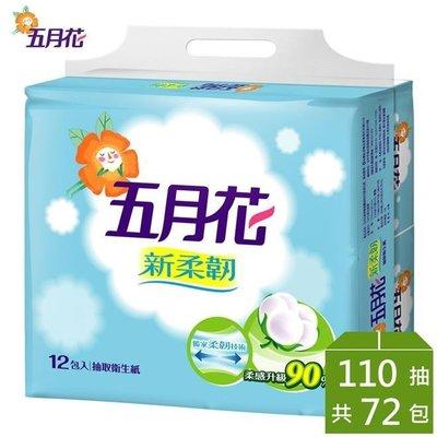 【永豐餘】五月花 新柔韌 抽取衛生紙 110抽*12包*6袋