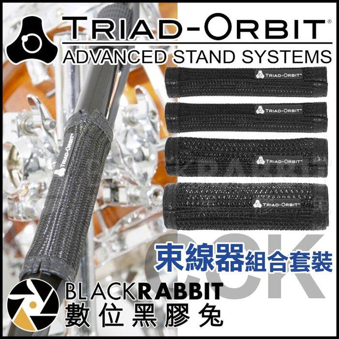 數位黑膠兔【 TRIAD-ORBIT CCK 束線器 組合套裝 】集線器 收線 固定 腳架 燈架 樂器架 麥克風架 直播