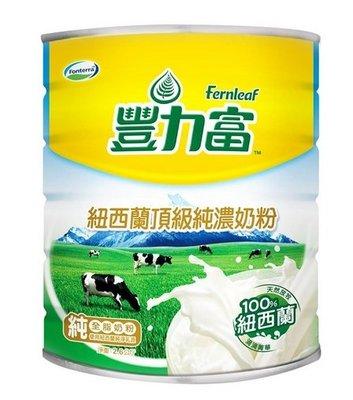 好市多 COSTCO 豐力富 FERNLEAF 紐西蘭 頂級純濃 奶粉 2.6公斤