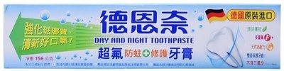 【B2百貨】 德恩奈牙膏-超氟(156g) 4014612509116 【藍鳥百貨有限公司】