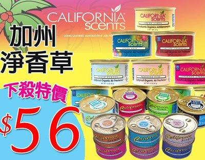 發泡糖 California Scents 加州淨香草 有機芳香罐/香水罐頭  超取/台南自取 超值特價56元 另有線香