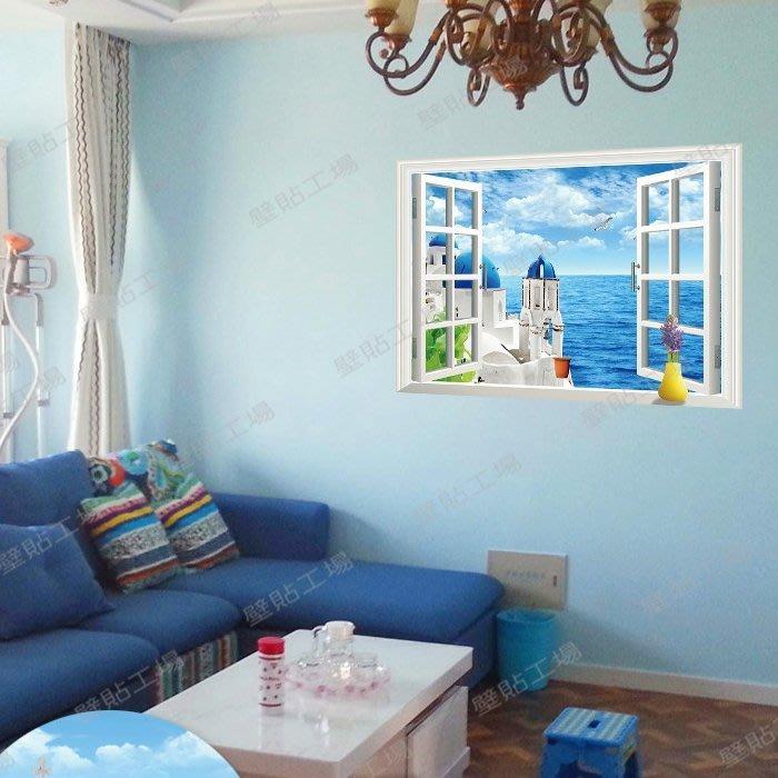 壁貼工場-三代特大尺寸壁貼 壁貼 貼紙 牆貼 希臘 地中海 聖托里尼 愛琴海 窗戶 AY9234-C