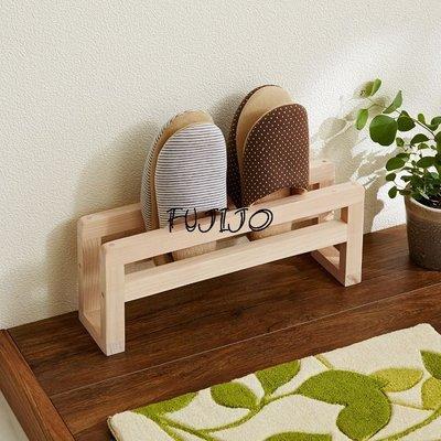 ~FUJIJO~日本存貨款~日本限定販售【原木自然風系列】日本製  木質 簡便型室內拖鞋架 鞋櫃 鞋架