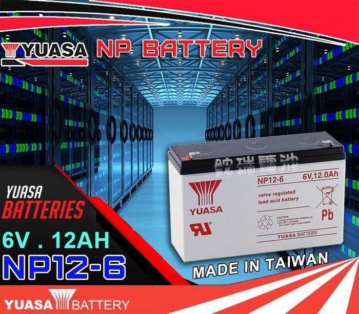 鋐瑞電池=湯淺6V電池 YUASA (NP12-6 6V12AH) 玩具車 遙控車 不斷電系統 電子磅秤電池