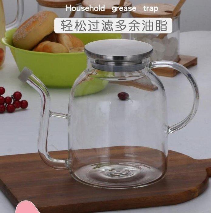 油壺收納壺 玻璃油湯水分離壺隔油器喝湯家用濾油壺過濾廚房去油神器撇油器 好康免運