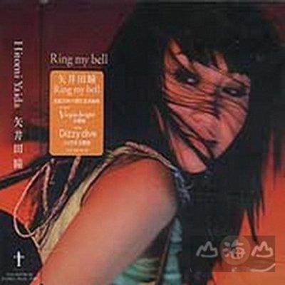 【出清價】Ring my bell/矢井田瞳 Yaida Hitomi ---724355070029