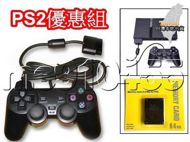 【PS2優惠組】 PS2 手把 + PS2 64MB記憶卡 遊戲手把 記憶卡 Playstation 2 遊戲 有現貨