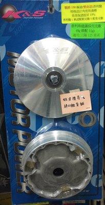 K&S 普利盤+飛盤 surper4 RSZ CUXI100