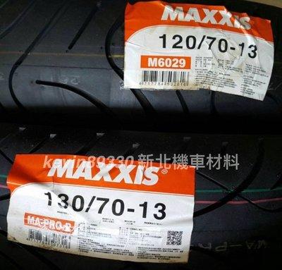 Smax Force 輪胎 正新 瑪吉斯 MAXXIS m6029 ma-pro- r 120-70-13 130-70