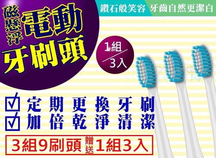小市民倉庫-現貨-(加購區)磁懸浮聲波電動牙刷頭-3組9個刷頭【贈送1組】特價450元