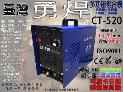 ㊣宇慶S舖㊣可刷卡分期台灣精品 勇焊 CT520 多功能複合三機一體 電焊機+氬焊機+電離子切割機 三合一 含鋼瓶大全配