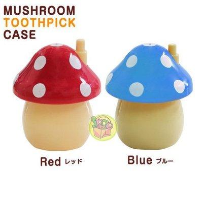【JPGO 購】  可愛蘑菇 牙籤收納盒.收納罐-紅#094 藍#100