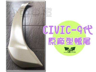 小亞車燈改裝*HONDA 喜美九代尾翼 CIVIC 9 尾翼 鴨尾  K14 原廠式樣 含烤漆一支1400 台南市
