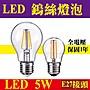 5W LED 燈絲燈泡 鎢絲燈泡 黃光 E27 LED燈泡...