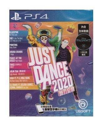 {全新現貨} PS4 中文版 舞力全開 2020 Just Dance 2020