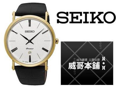 【威哥本舖】日本SEIKO全新原廠貨【附原廠盒】 SKP396J1 Premier系列 藍寶石鏡面 正裝石英錶