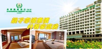 (6月底前入住升等房型)@瑞寶旅遊@礁溪長榮鳳凰【高級洋式客房】『一泊二食7300元』有銷售所有房型