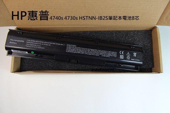 HP惠普4740s 4730s HSTNN-IB2S筆記本電池8芯