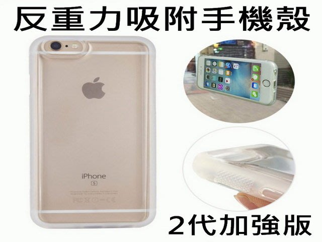 反重力吸附手機殼 SAMSUNG NOTE5  S7 S7EDGE iPhone7 奈米吸附 軟邊 反地心引力