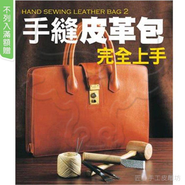 ☆ 匠心 手工皮雕 ☆  手縫皮革包 完全上手(M025)  DIY 手工藝 染色 / 線雕 / 皮雕