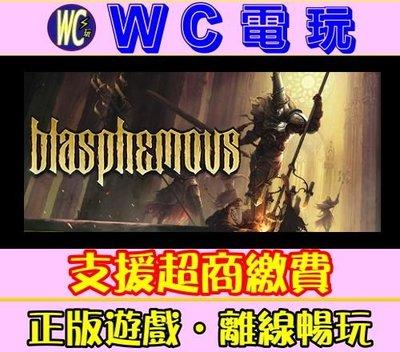 【WC電玩】PC 褻瀆神明 全DLC Blasphemous STEAM離線版