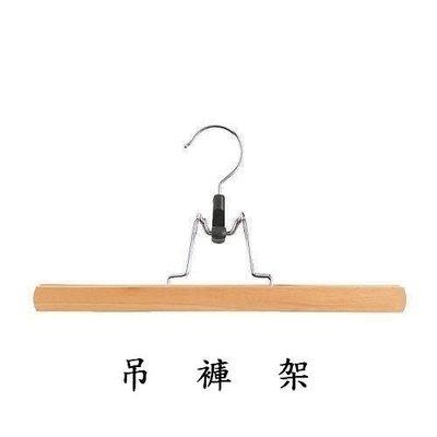 ☆創意生活精品☆IKEA BUMERANG時尚木質衣架/ 裙架/ 褲架/ 畫架 日式簡約樸實低調設計 高雄市