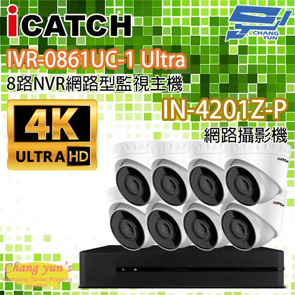 ICATCH可取套餐 IVR-0861UC-1 Ultra 8路NVR + IN-HC4201Z-P 網路攝影機*8