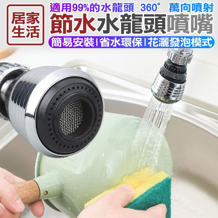 URS 節水水龍頭噴嘴 台灣公司附發票 雙模式 環保 節水 省水裝置 出水接頭 水龍頭噴嘴頭
