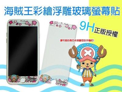 iPhone 6/6S 4.7吋 海賊王 喬巴 彩繪貼 耐磨 抗刮 I6 IP6 IP6S 保護貼 保貼/支援3D觸控