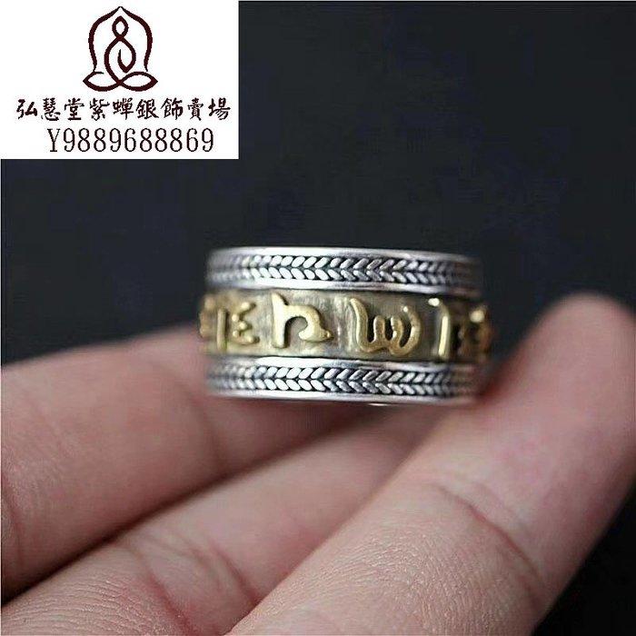 【弘慧堂】六字真言銀戒指 s925銀梵戒指 降魔杵銀指環銀飾