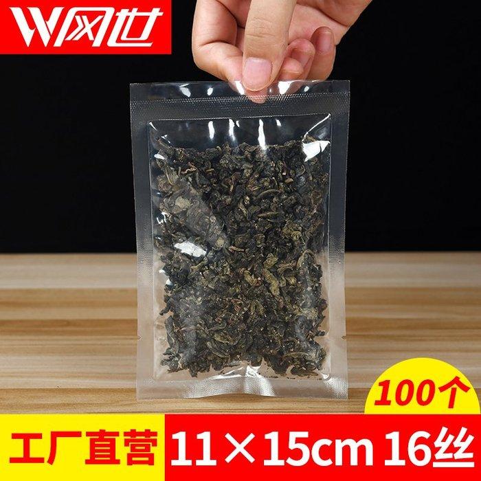 熱銷-11×15cm16絲抽真空機包裝袋子辣椒油小米包裝袋鴨蛋塑封袋100個#袋子#真空袋
