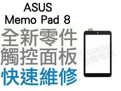 ASUS MemoPad 8 K00L ME180A 全新華碩平板 觸控面板 面板破裂 專業維修【台中恐龍電玩】