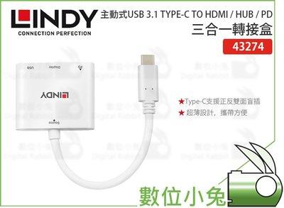 數位小兔【LINDY 林帝 43274 三合一轉接盒】USB 3.1 TYPE-C TO HDMI HUB PD 台北市