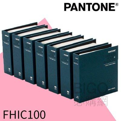 【PANTONE】FHIC100 棉布版色庫 設計布料 色票 室內裝潢 家居 色卡 顏色打樣 色彩配方 彩通 服裝 靈感