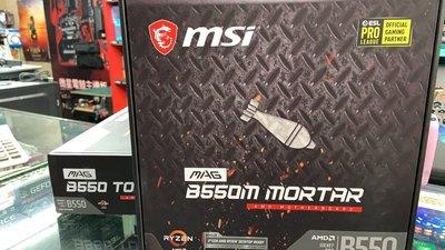 『高雄程傑電腦』微星 MSI MAG B550M MORTAR AM4腳位 M-ATX PCI-E4.0 【現貨免運費】