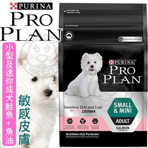 【🐱🐶培菓寵物48H出貨🐰🐹】冠能 》小型及迷你成犬鮭魚+魚油敏感皮膚專用配方2.5kg 特價699元自取不打折