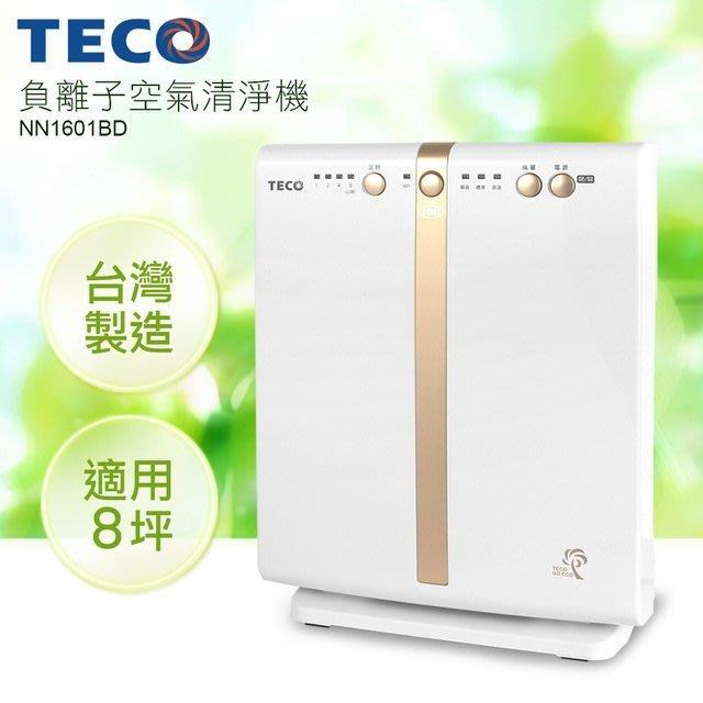 【全新含稅】TECO 東元 負離子空氣清淨機 NN1601BD 台灣製造 (非3M HITACHI SHARP )