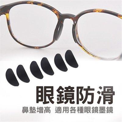 ⭐星星小舖⭐ 台灣出貨 眼鏡防滑鼻墊 ...