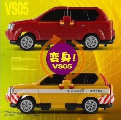 愛卡的玩具屋㊣日本正版BANDAI VOOV噗噗變身車~VS05 XTRAIL→NEXCO東日本道路維修車