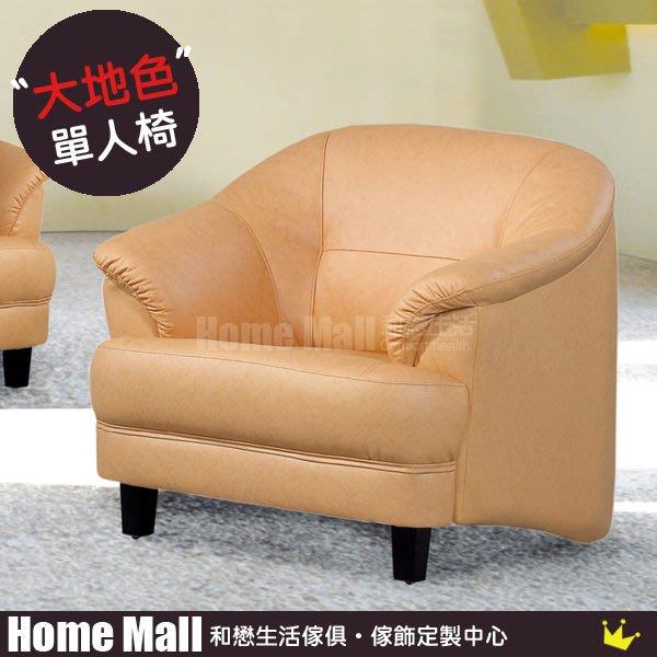 HOME MALL~寶萊小飛俠半牛皮沙發(單人) $6400 (雙北市免運費)4F