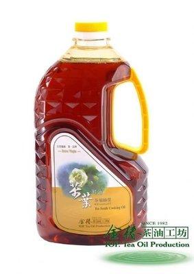 [綠工坊]  茶葉綠菓  茶葉籽油  茶仔油  大桶裝  冷壓初榨   開胃苦茶油 加贈好禮  金椿茶油
