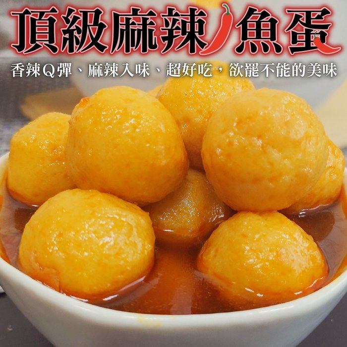 【海陸管家】夜市小吃首選麻辣魚蛋x1包(600g±10%/包)