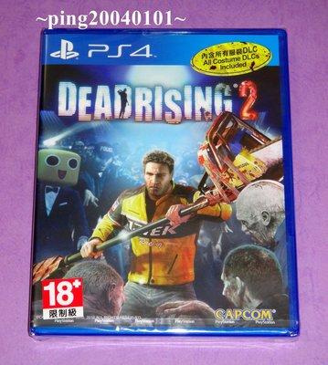 ☆小瓶子玩具坊☆PS4全新未拆封原裝片--死亡復甦 2代《Dead Rising 2》