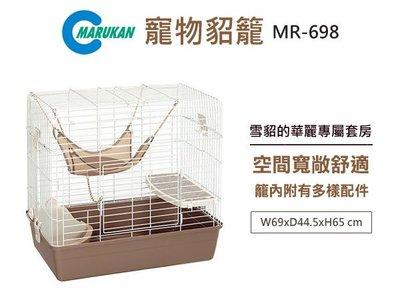 訂購@ 【免運-不可超取】☆Marukan 貂籠 MR-698 空間寬敞 附有可愛吊床 (81291203