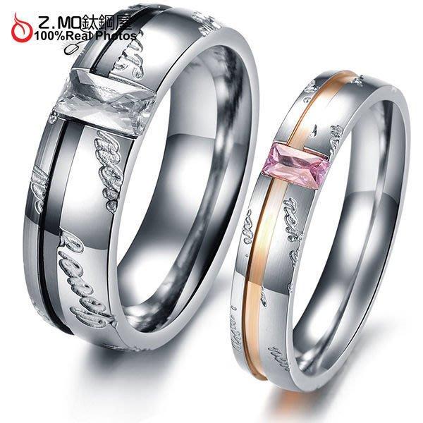 情侶對戒指 Z.MO鈦鋼屋 戒指 情侶戒指 白鋼對戒 水鑽戒指 線條戒指 愛情詩句 刻字戒指【BKY327】單個價