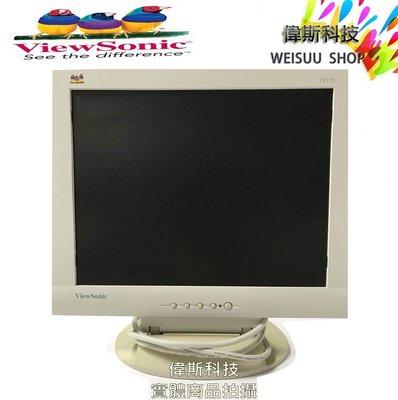 ☆偉斯科技☆優派ViewSonic 17吋電腦螢幕 三隻鳥螢幕 監視器螢幕 現貨供應中~歡迎來門市選購!