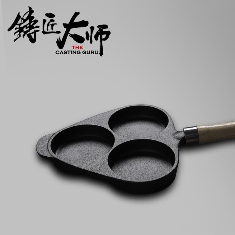 優品小鎮-加深三孔煎蛋鍋家用不粘蛋餃模具迷你早餐鍋鑄鐵煎鍋 優品